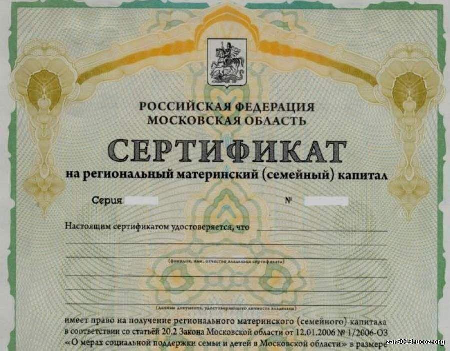 земельный сертификат на 3 ребенка